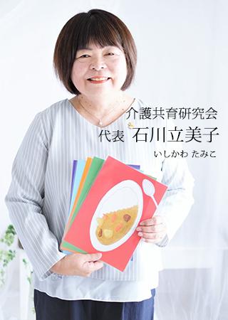 介護共育研究会代表 薫くんケア 石川立美子